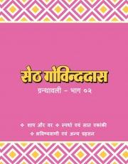 Seth Govinddas Granthawali - 2