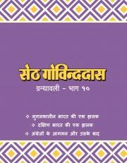 Seth Govinddas Granthawali - 10