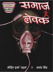 Samaj Levak - समाज लेवक (eBook)