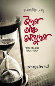 উদ্বেগ আৰু অনুদ্বেগ (Assamese Essay Collection) (eBook)