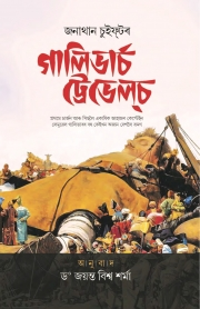 Gulliver's Travel (Assamese Translation) (eBook)