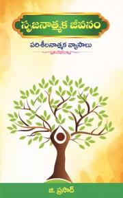 Antharanga Aavishkarana