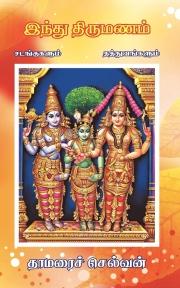 Hindu Thirumanam thumbnail
