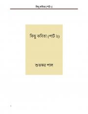 কিছু কবিতা (পার্ট ২) (eBook)