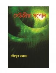 Seujiya Sopoon (eBook)