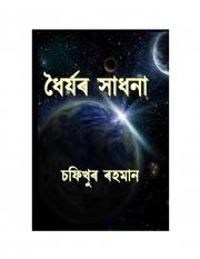 Dhorjyor Sadhana (eBook)