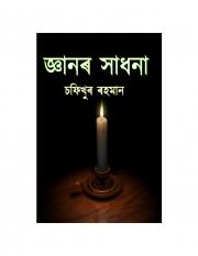 Gyanor Sadhana (eBook)