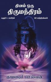 Dhinam Oru Thirumanthiram thumbnail