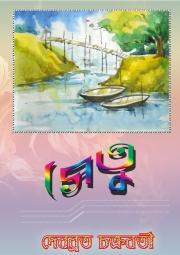 সেতু   SETU (eBook)