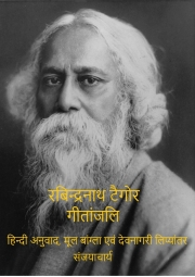 Rabindranath Tagore Gitanjali (Bangla, Devanagari, Hindi) (eBook)