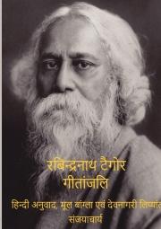 Rabindranath Tagore Gitanjali (Bangla, Devanagari, Hindi)