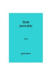 तिनके  (eBook)