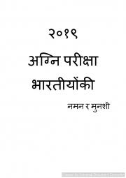 2019 Agni Pariksha - Bhartiyoki (eBook)