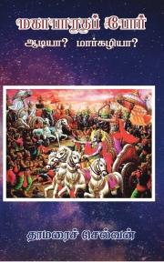 Mahabharat War thumbnail
