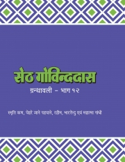 Govinddas Granthawali - 12