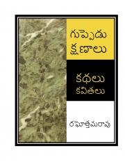గుప్పెడు క్షణాలు (eBook)