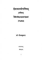 Īśāvāsyopaniṣad (Padikā) (eBook)