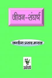 जीवन-संघर्ष (eBook)