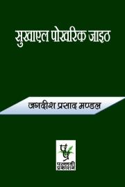 सुखाएल पोखरिक जाइठ (eBook)