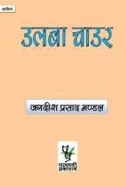 उलबा चाउर (eBook)