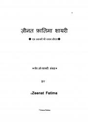 Zeenat Fatima Shayari  (eBook)