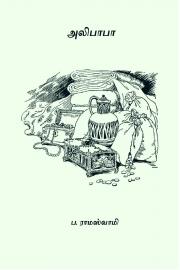 அலிபாபா (Alibaba) (eBook)