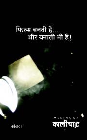 Film Banti Bhi Hai...Aur Banati Bhi Hai! (eBook)