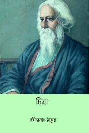 চিত্রা (Chitra) (eBook)