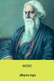 বলাকা (Balaka) (eBook)