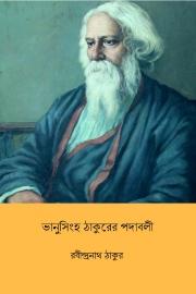 ভানুসিংহ ঠাকুরের পদাবলী (Bhanusimha Thakurer Padabali) (eBook)
