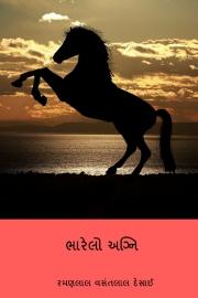 ભારેલો અગ્નિ (Bharelo Agni) (eBook)