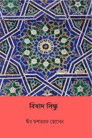 বিষাদ সিন্ধু (Bishad Shindhu) (eBook)
