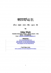 KavyaDhara (Kavita-Ghazal-Bhajan-Geet-Muktak-Sher) (eBook)