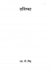 तनिष्का (eBook)