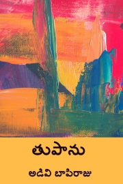 తుపాను (Thoofanu) (eBook)