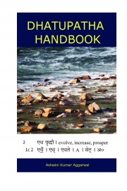 Dhatupatha Handbook (eBook)
