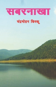 Sabarnakha