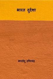 भारतदुर्दशा  ( Bharat Durdasha ) (eBook)