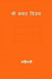 श्री भक्त विजय ( Sri Bhakta vijaya ) (eBook)