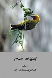 அமர வாழ்வு ( Amara Vazhvu ) (eBook)