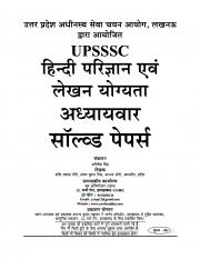 UPSSSC (eBook)