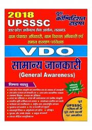 2018 UPSSSC VDO (eBook)