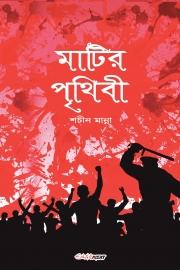 Matir Prithibi (Indian Edition)