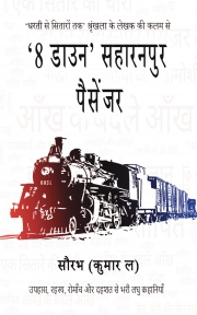 '8 Down' Saharanpur Passenger (Hindi Edition)
