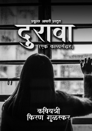 दुरावा (एक काव्यसंग्रह)  (eBook)