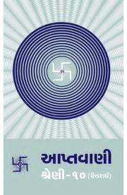 આપ્તવાણી-૧૦ (ઉત્તરાર્ધ) (eBook)