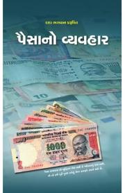પૈસાનો વ્યવહાર (ગ્રંથ) (eBook)