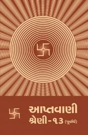આપ્તવાણી-૧૩ (પૂર્વાર્ધ) (eBook)