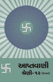 આપ્તવાણી-૧૨ (ઉત્તરાર્ધ) (eBook)