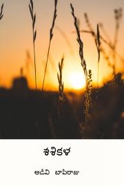 శశికళ ( Sasikala ) (eBook)